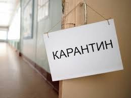 """Про установлення карантину  в ДНЗ (ясла-садок) """"Казка"""""""