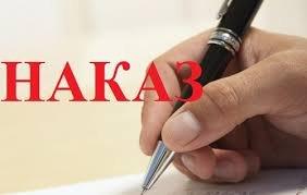 Про заходи щодо організації робочого процесу  на період карантину  у ДНЗ (ясла-садок) «Казка»