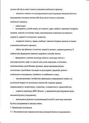 """Положення про порядок розгляду випадку булінгу (цькування) у ДНЗ (ясла-садок) """"Казка"""""""