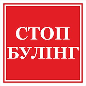"""План заходів щодо запобігання та протидії булінгу в ДНЗ (ясла-садок) """"Казка"""" на 2019 - 2020 н. р."""