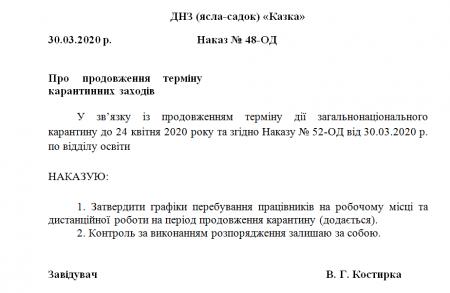 """Про продовження терміну карантинних заходів  у ДНЗ (ясла-садок) """"Казка"""""""