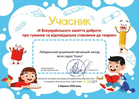 ІІ Всеукраїнське заняття доброти (сертифікат учасника)