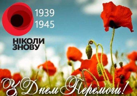 День примирення і пам'яті та День Перемоги