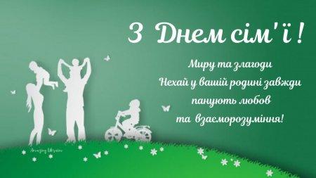 День матері та День сім'ї