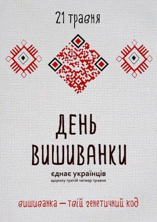 Одягни вишиванку, Україно моя!