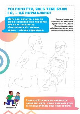 Як говорити про коронавірус з маленькими дітьми (Рекомендації  МОН)