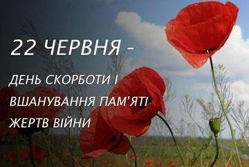 22 червня - День скорботи і вшанування пам'яті жертв війн