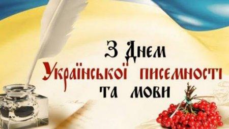 З Днем української писемності та мови