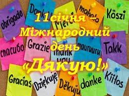 """Міжнародний день """"Дякую""""!"""