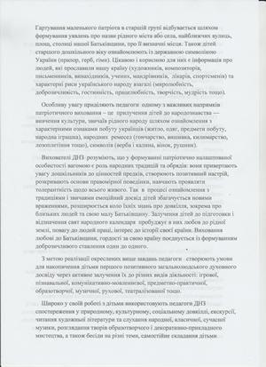 """Довідка про стан патріотичного виховання в ДНЗ (ясла-садок) """"Казка"""""""