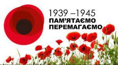 День пам'яті та примирення. День перемоги!