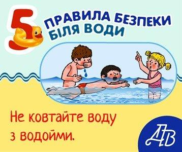 Правила безпеки біля води