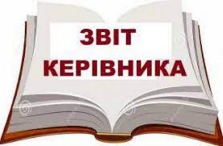Річний звіт за 2020-2021 н.р.